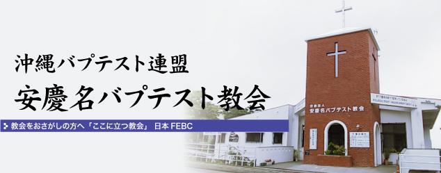 沖縄バプテスト連盟安慶名バプテスト教会