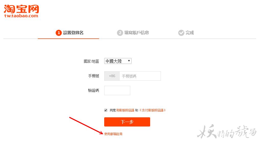 1 - 淘寶購物教學:從註冊帳號到WebATM付款,通通不求人!