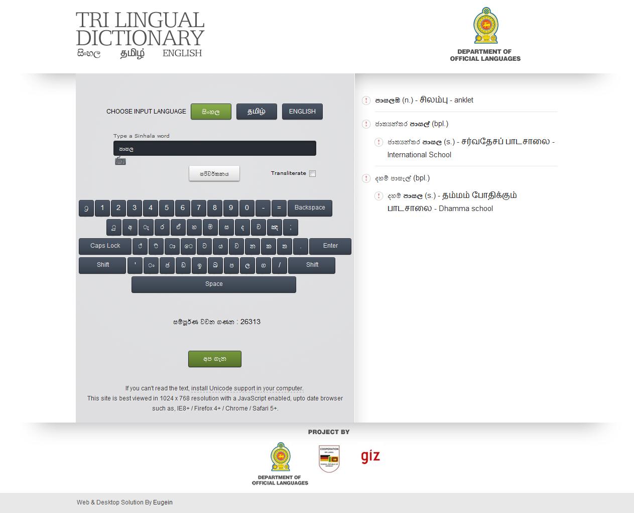 english to tamil lifco dictionary