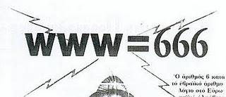 Σοκ!!! Γνωρίζατε πως WWW = 666 ;