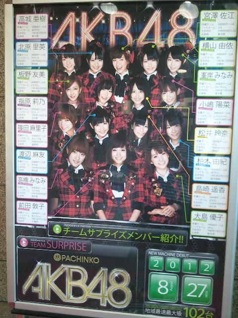 8月27日ぱちんこAKB48導入にあたって掲示されていたビッグアップル秋葉原店のチームサプライズメンバー紹介ポスター