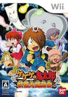 Gegege no Kitarou: Youkai Daiundoukai – Wii