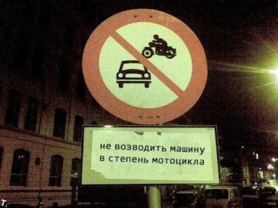 машина, мотоцикл, прикольные дорожные знаки