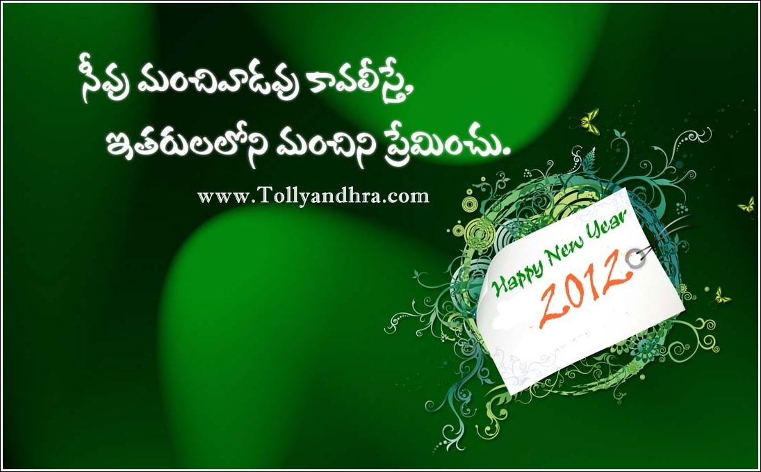 2013 new year wishes greeting cards in telugu english and messages happy new year 2012 m4hsunfo