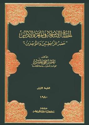 الحضارة الإسلامية في المغرب والأندلس عصر المرابطين والموحدين لـ حسن علي حسن