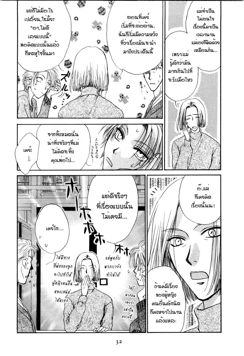 อ่านการ์ตูน Kakumei no Hi 1 ภาพที่ 37