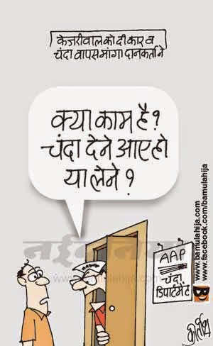 aam aadmi party cartoon, arvind kejriwal cartoon, cartoons on politics, indian political cartoon