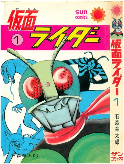 [Manga] Kamen Rider Volume 01 Ch01-03