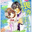 truyện tranh Hieshou Danshi Kouryakubou