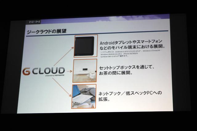 Dragon Nest Japon - G Cloud System - Modo Tactil GamePlay Dn2