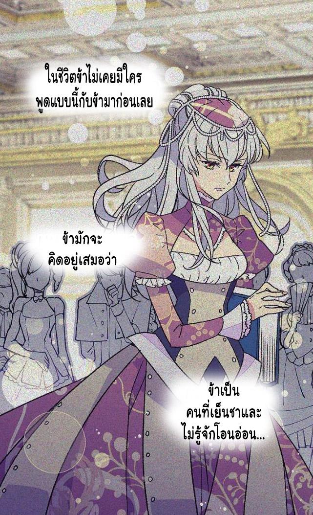 The Abandoned Empress - หน้า 47