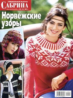 Журнал Сабрина. Спецвыпуск № 12 2011 Норвежские узоры