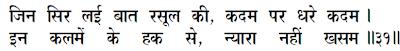 Sanandh Verse 19_31