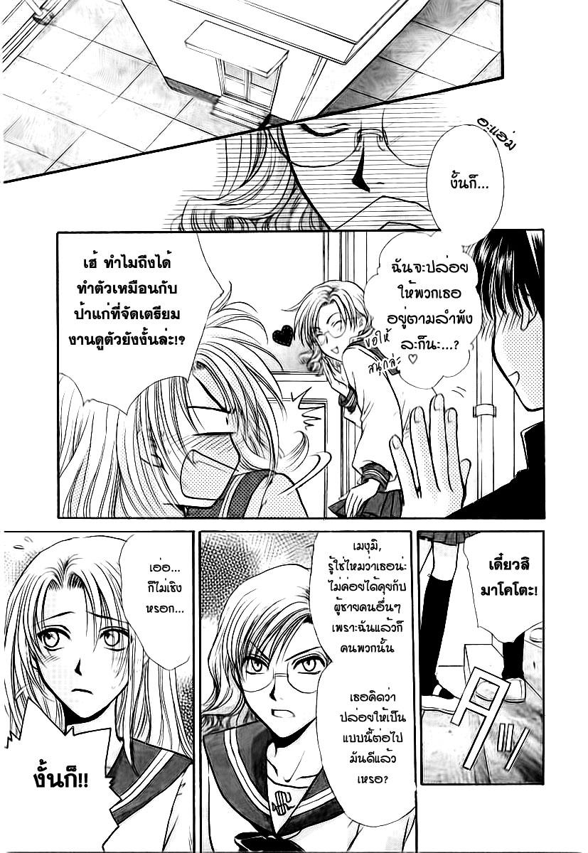 อ่านการ์ตูน Kakumei no Hi 8 ภาพที่ 21