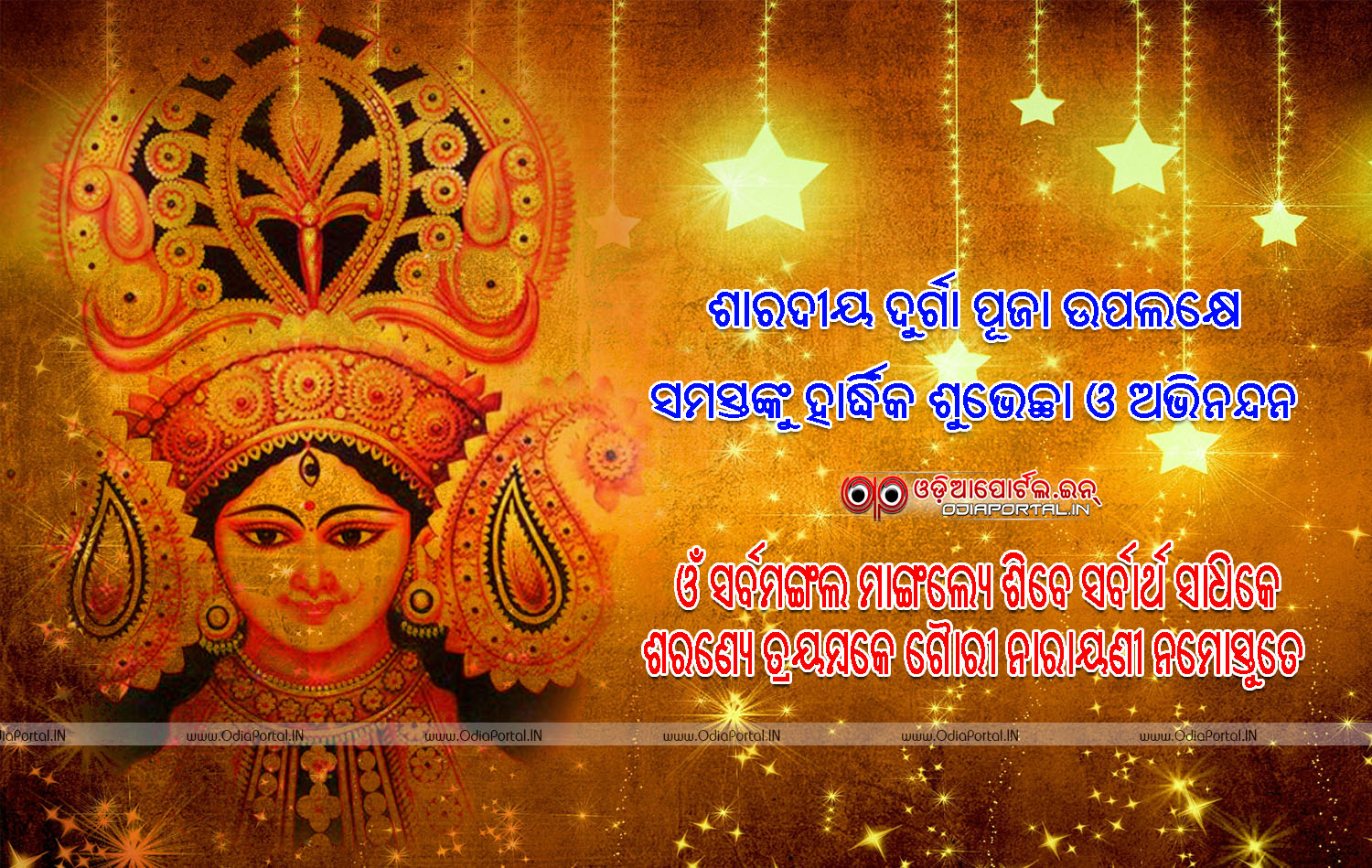 Download durga puja dushera 2017 odia greetings and hd pc smart download dushera 2016 odia greetings and hd pc smart phone whatsapp wallpapers kristyandbryce Images