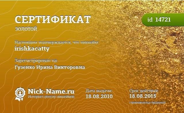 сертификат на ник