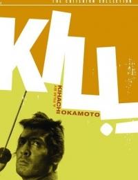 Kill! | Bmovies