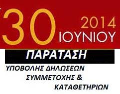 Παράταση μέχρι 30 Ιουνίου για τις  δηλώσεις συμμετοχής στα πρωταθλήματα της ΕΣΚΑΝΑ