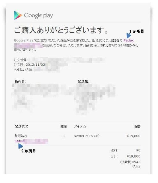 Google Play から送られてきた、Next 7 購入・配送についてのメール 2 箇所、FedEx へのリンクが含まれている