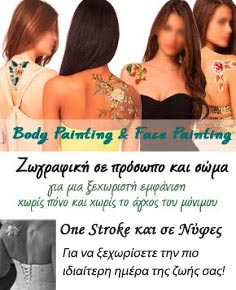 Face - Body Painting με One Stroke