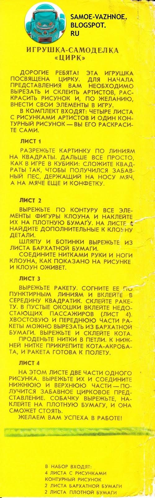 Поделка из бумаги Цирк СССР