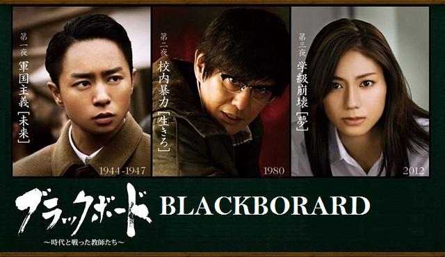 Blackboard - Mirai / Ikiro / Yume