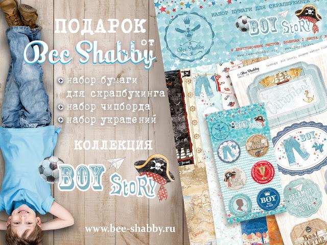 От Bee Shabby