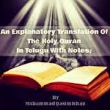 telugu Quran, Quran – 22 surat al Haj ayath 55 1