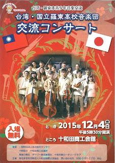 Taiwan National Lo-Tung Senior High School Concert in Towada Flyer 台湾・国立羅東高校音楽団 交流コンサートイン十和田市 チラシ