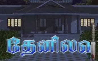 Then Nilavu Episode 84 24-12-2013 Sun Tv Serial Watch Online