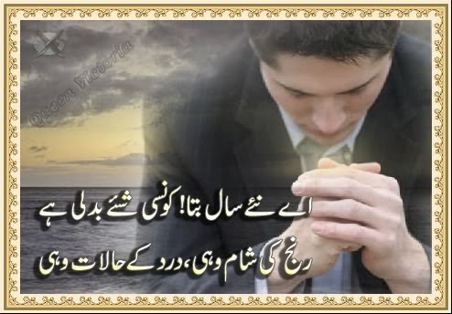 Very Sad Urdu Poetry With Beautiful Designed Pictures