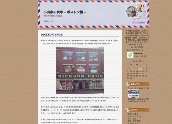 DICKSON BROS. : 小田家の食卓 - ボストン編 -