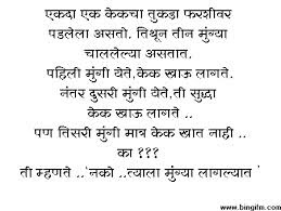 Marathi sms5