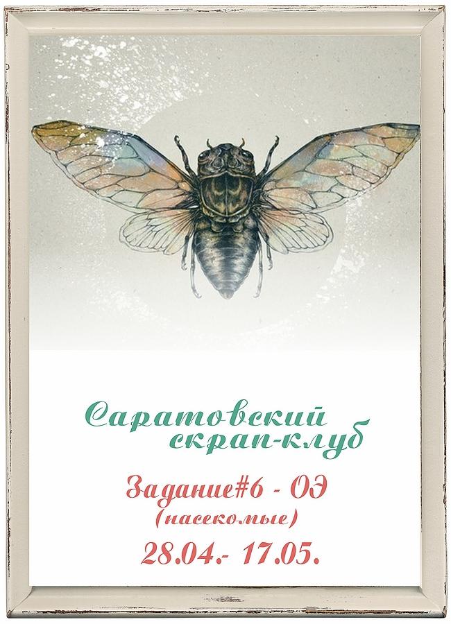 Скрап-задание с обязательным элементом насекомые