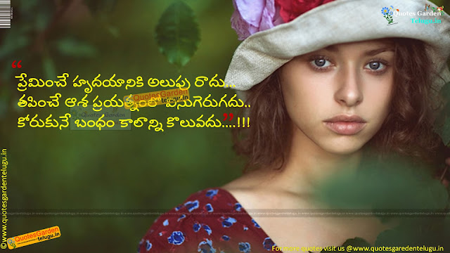 Heart touching Love quotes in telugu 1155