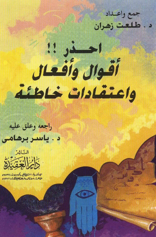 احذر أقوال وأفعال واعتقادات خاطئة - طلعت الزهراني pdf