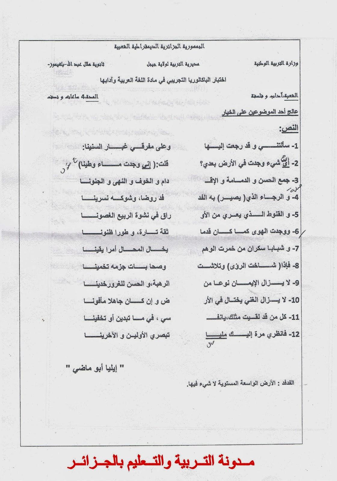 اختبار البكالوريا التجريبي في مادة اللغة العربية وآدابها 000
