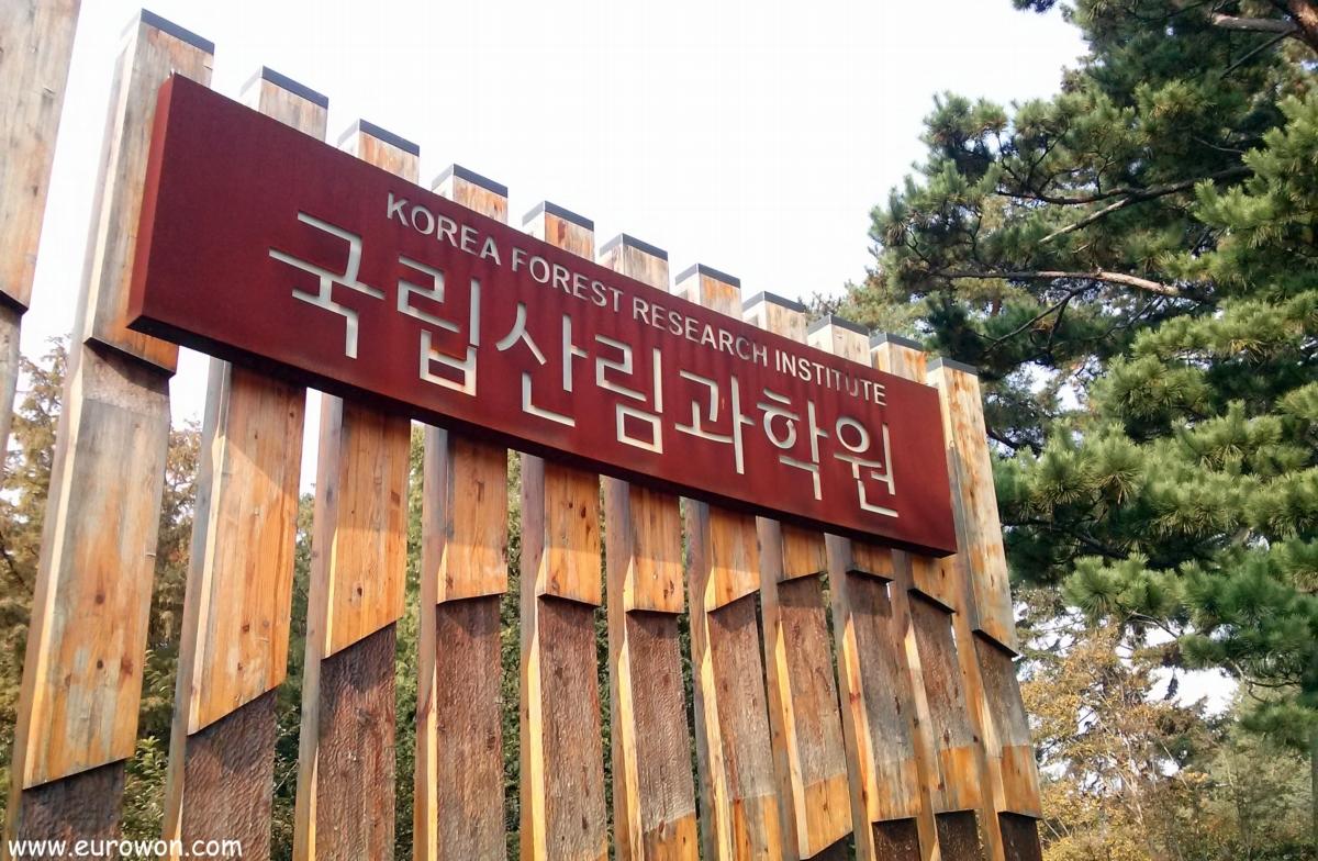 Entrada al Instituto de Investigación Forestal de Corea