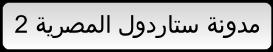 مدونة ستاردول المصرية 2