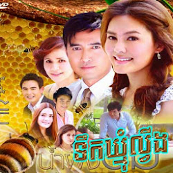 [ Movies ] Terk Khmom Lving - Khmer Movies, Thai - Khmer, Series Movies
