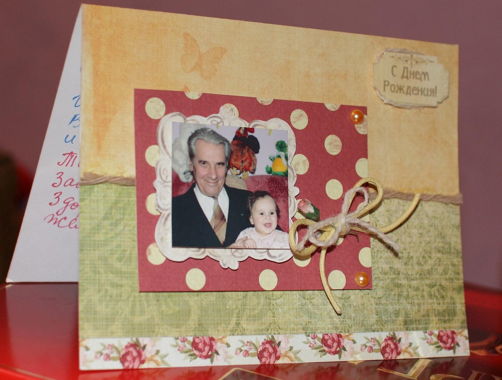 Открытка дедушке с днем рождения от внучки своими руками 83