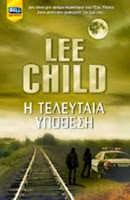 """""""Η τελευταία υπόθεση"""" του Lee Child"""