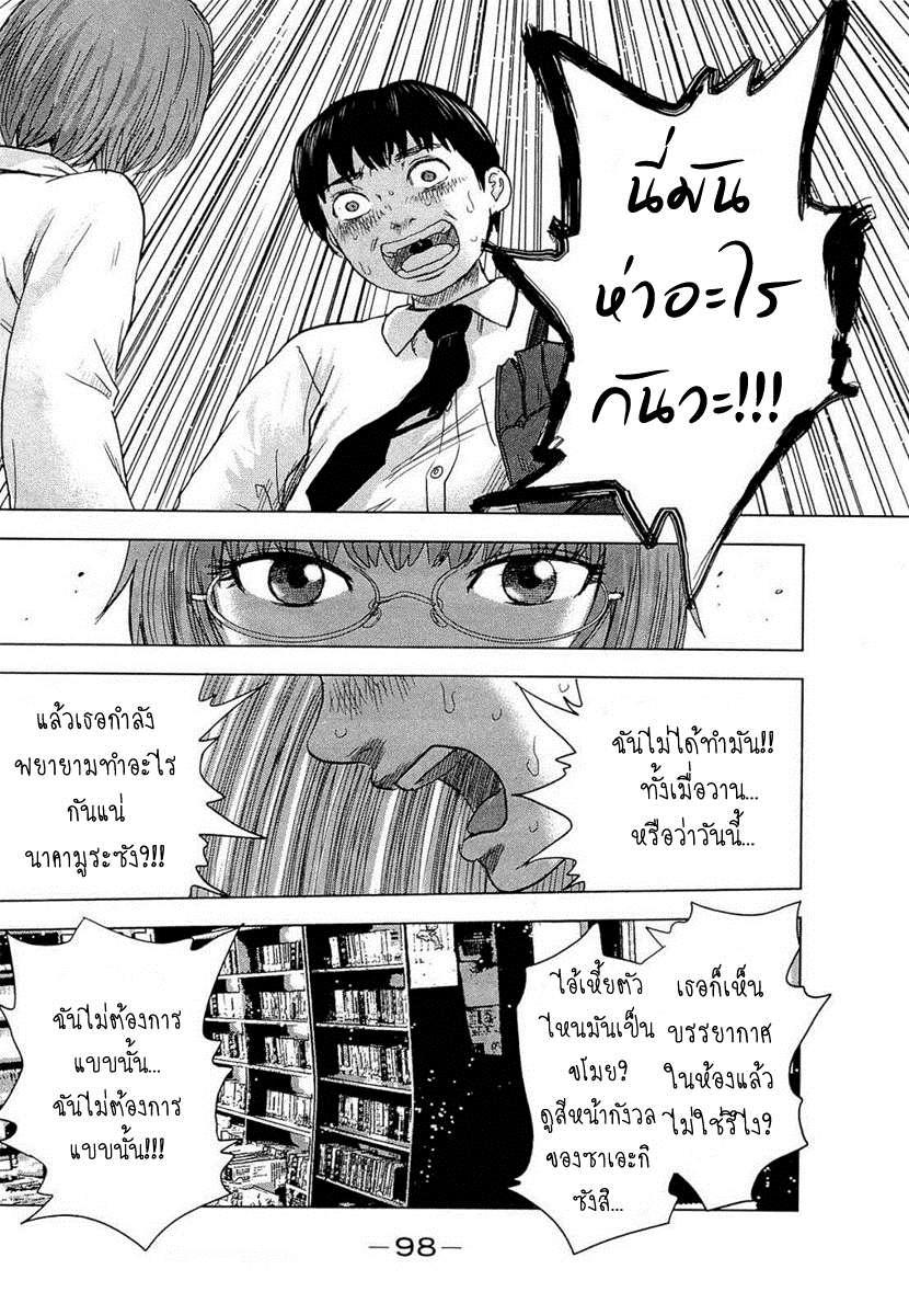 อ่านการ์ตูน Aku no Hana 03 ภาพที่ 22