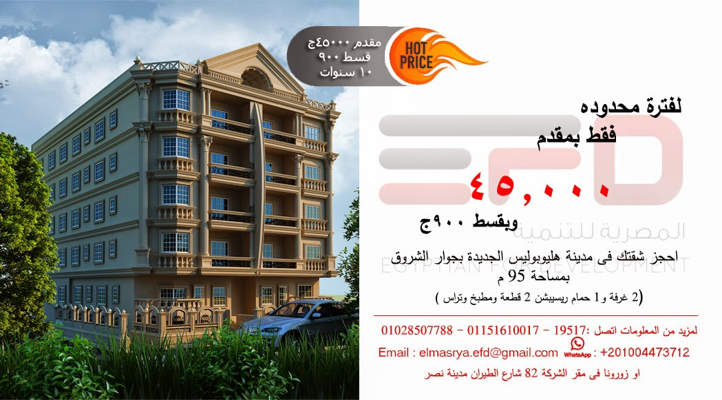 New heliopolis city near to shourok and Madinty