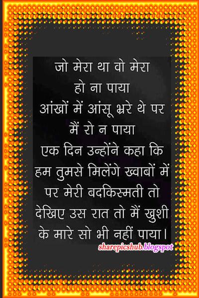 Dard Bhari Shayari HindiDard Bhari Shayari In Hindi Language