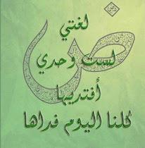 العربية لغتي