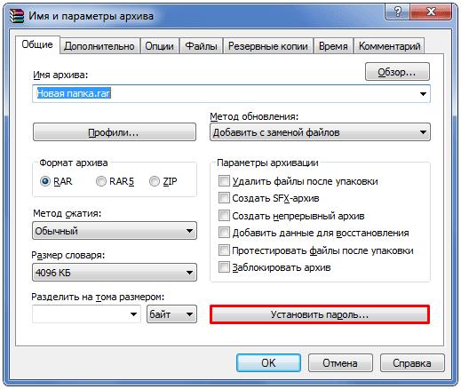 как защитить папку паролем в windows 7?