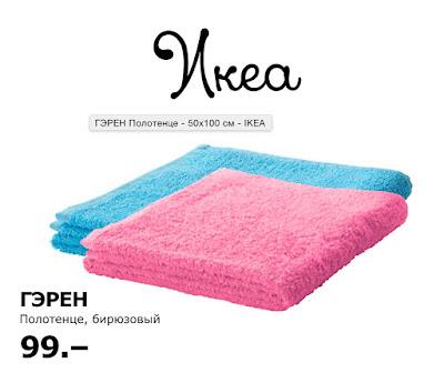 Икеа, полотенце 50х100 Гэрен