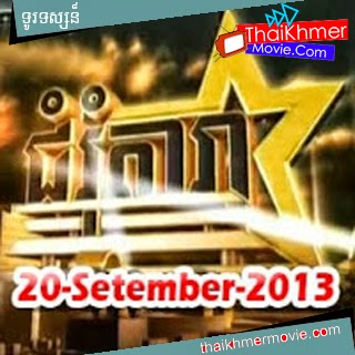 .09.2013 - Thai Khmer Movie || Thai Lakorn Dubbed Khmer || Thai Movie