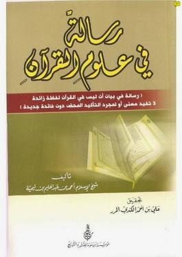 رسالة في علوم القرآن - إبن تيمية